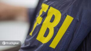 آغاز تحقیقات FBI بر روی هک توییتر