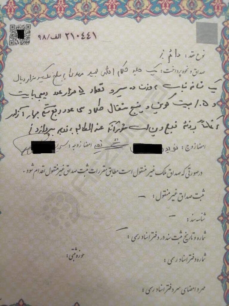 مهریه ازدواج یک زوج ایرانی: بیت کوین و دیجی بایت!