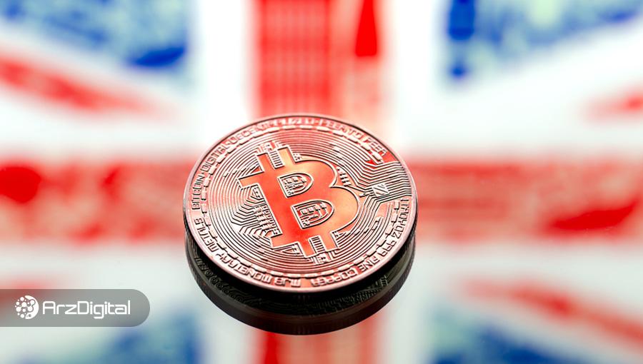 حدود ۲ میلیون شهروند انگلیسی ارز دیجیتال دارند