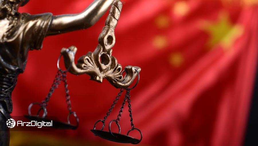 دادگاههای چین برای مهر و موم الکترونیکی اسناد از بلاک چین استفاده میکنند
