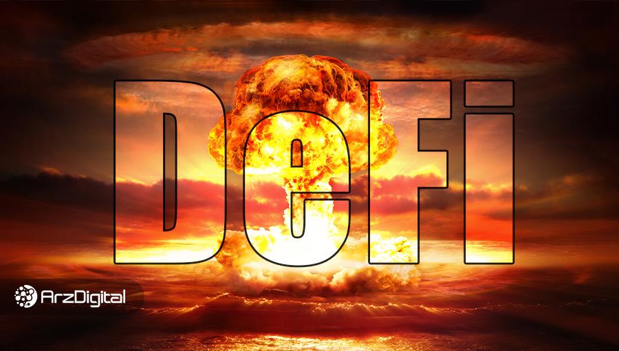 مقدار ارزش اختصاص داده شده به DeFi به ۴ میلیارد دلار رسید