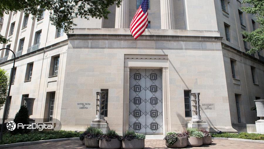 وزارت دادگستری آمریکا بهدنبال استخدام مشاور برای جرائم مربوط به ارزهای دیجیتال