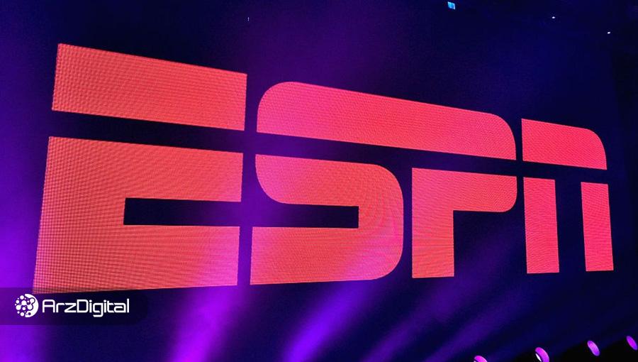 شرکت ESPN یک سیستم بازی آنلاین با امکان پرداخت بیت کوین راهاندازی میکند