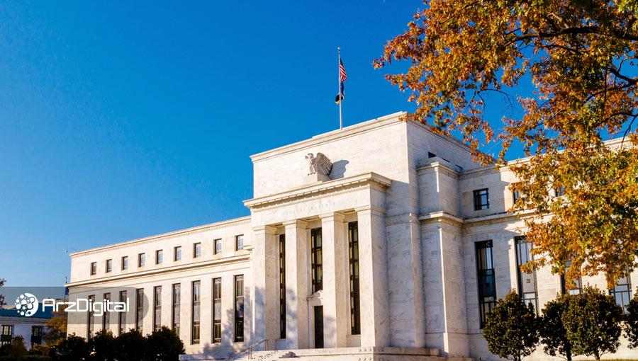 فدرال رزرو: برای دلار دیجیتال باید آماده باشیم