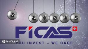 شرکت FiCAS یک ETP برای ارزهای دیجیتال عرضه کرد
