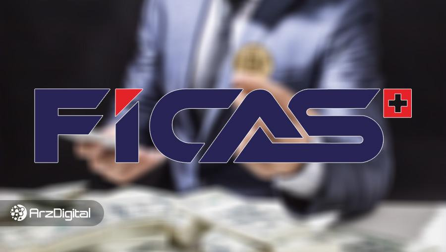 مدیر FiCAS درباره ETP بیت کوین: زمان ثابت میکند که این محصول چه تأثیری بر صنعت ارزهای دیجیتال دارد