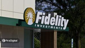 فیدلیتی ۱۰ درصد از سهام یک شرکت استخراج بیت کوین را خریداری کرده است