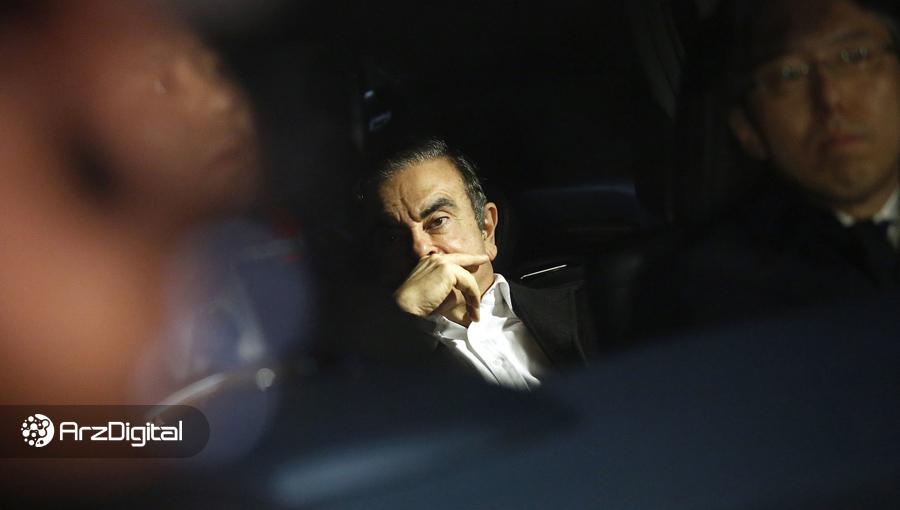 مدیرعامل سابق شرکت نیسان برای فرار از ژاپن ۵۰۰ هزار دلار بیت کوین پرداخت کرده بود