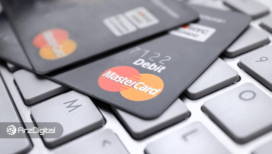 پرداخت با ارزهای دیجیتال از طریق کارتهای اعتباری؛ مسترکارت هم وارد بازی شد