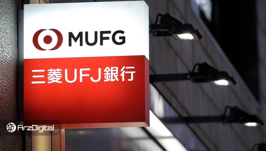 میتسوبیشی، غول مالی ژاپن، ارز دیجیتال خود را عرضه خواهد کرد