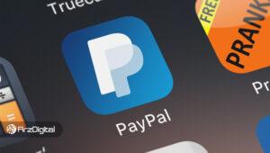 همکاری پیپل با یک بروکر بیت کوین؛ ورود غول پرداخت به حوزه ارزهای دیجیتال جدیتر شد