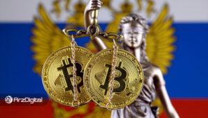 لایحه ارزهای دیجیتال در روسیه تصویب شد؛ استفاده برای پرداخت ممنوع!