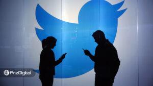 هک تاریخی در توییتر؛ واکنش کارشناسان امنیتی به این اتفاق