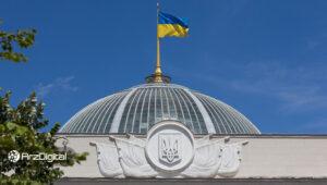اوکراین هم تراکنشهای ارزهای دیجیتال را رهگیری خواهد کرد