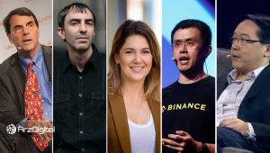 ۱۰ توصیه مهم از بزرگان صنعت ارزهای دیجیتال