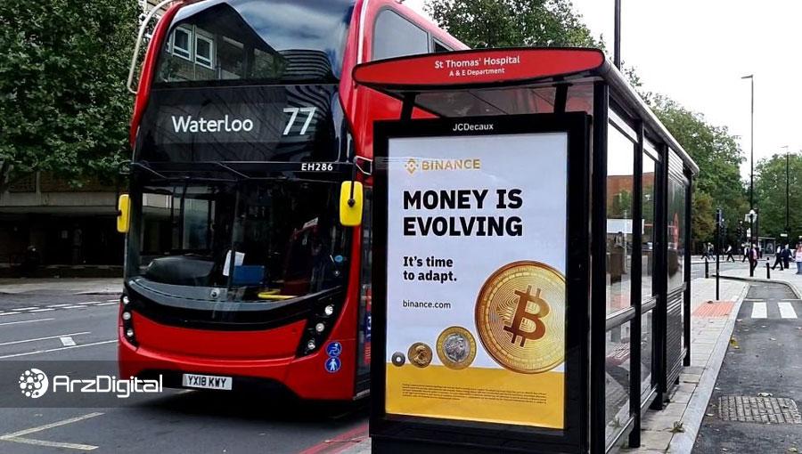 تبلیغات بیت کوین در ایستگاههای اتوبوس لندن توسط بایننس؛ بازار اروپا در تیررس ارزهای دیجیتال