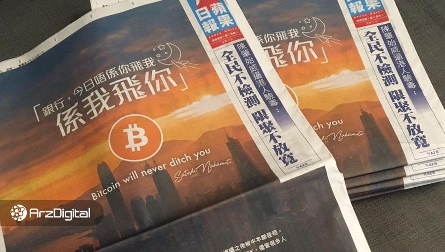 بیت کوین هیچگاه شما را تنها نخواهد گذاشت؛ سرتیتر یکی از بزرگترین روزنامههای هنگکنگ