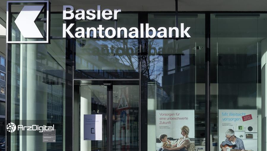 بانک دولتی سوئیس خدمات ارزهای دیجیتال ارائه خواهد کرد