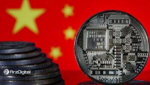چین بهدنبال آزمایش ارز دیجیتال خود در شهرهای بزرگی همچون پکن
