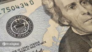 بانک مرکزی آمریکا در حال آزمایش یک ارز دیجیتال است