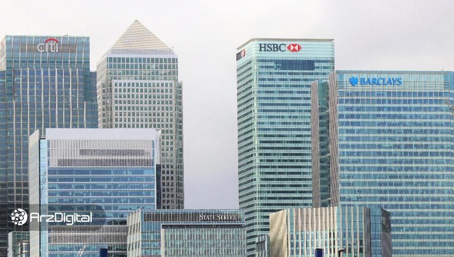 ارزش سهام بانکهای جهانی در سال ۲۰۲۰ میلیاردها دلار کاهش یافته است