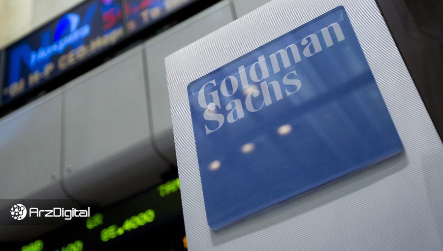 گلدمن ساکس یک معاون جدید برای بخش داراییهای دیجیتال خود استخدام میکند