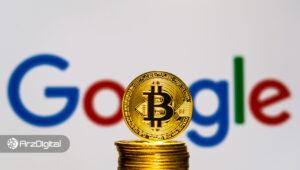 دادههای گوگل نشان میدهد که ممکن است بهزودی شاهد سیل سرمایهگذاران خرد بهسمت بازار ارزهای دیجیتال باشیم