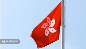 اولین صرافی قانونگذاریشده در هنگکنگ مجوز فعالیت گرفت