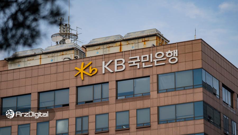 یکی از بانکهای بزرگ کره جنوبی خدمات امانتداری ارزهای دیجیتال ارائه خواهد داد