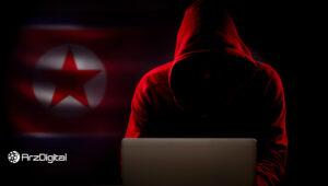 کره شمالی با آگهیهای جعلی در لینکدین کسبوکارهای حوزه ارزهای دیجیتال را هدف قرار میدهد