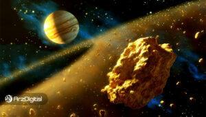 در آینده نزدیک طلاهای موجود در فضا استخراج میشود؛ کمیابی حقیقی بیت کوین!