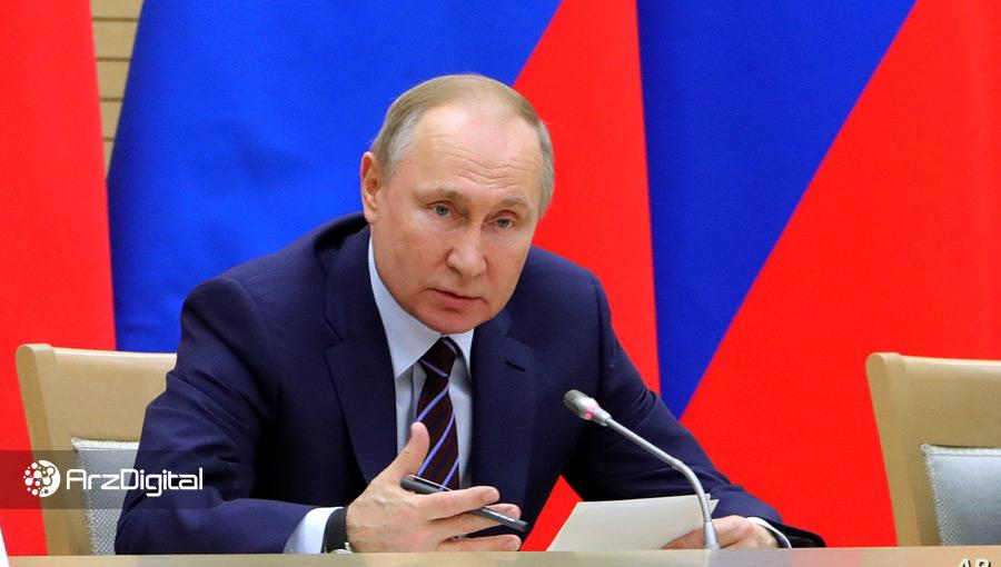 پوتین لایحه مقررات ارزهای دیجیتال در روسیه را امضا کرد