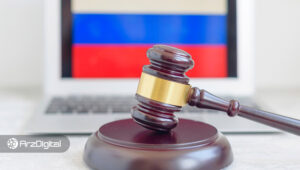 دولت روسیه واریز ارز دیجیتال بهصورت ناشناس را ممنوع کرد