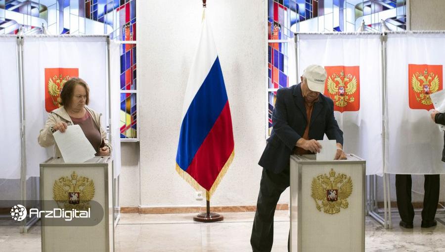 انتخابات آینده روسیه با بلاک چین برگزار میشود اما کاملاً متمرکز!
