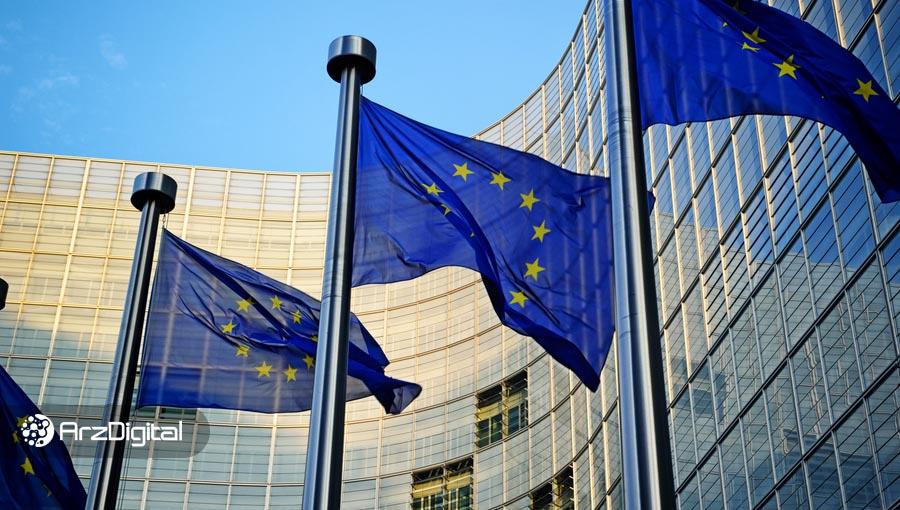 کمیسیون اروپا رسماً چارچوب قانونگذاری داراییهای دیجیتال را ارائه کرد