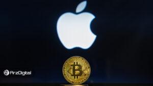 ارزش سهام اپل نشان میدهد جای رشد ارزهای دیجیتال بسیار زیاد است