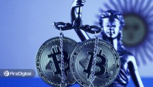 ۷۳ درصد از آرژانتینیها معتقدند ارزهای دیجیتال بهترین گزینه برای ذخیره ارزش هستند