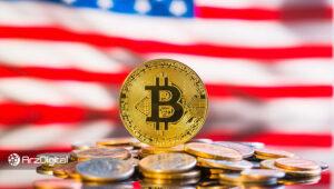 شرکتهای مرتبط با ارزهای دیجیتال در آمریکا از این پس میتوانند راحتتر مجوز بگیرند