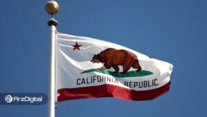 جنبش استقلال کالیفرنیا: در کشور مستقل خود از ارزهای دیجیتال استفاده خواهیم کرد