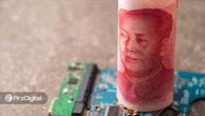 چین بر مزایای ارز دیجیتال ملی خود تأکید کرد؛ ابزاری برای مبارزه با دلار!