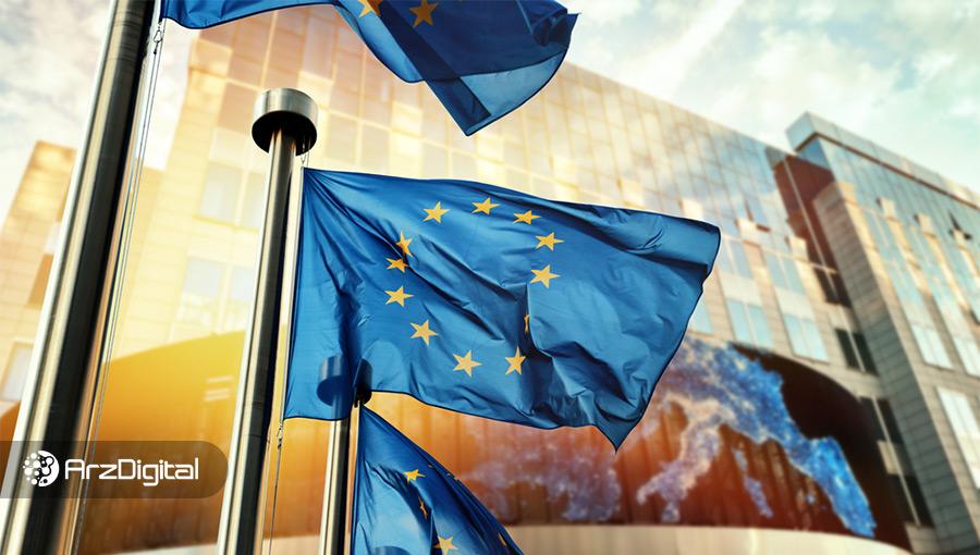 قوانین جدید ارزهای دیجیتال در اروپا تا سال ۲۰۲۴ منتشر خواهد شد