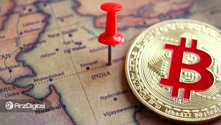 هند یک قدم تا ممنوعیت ارزهای دیجیتال فاصله دارد