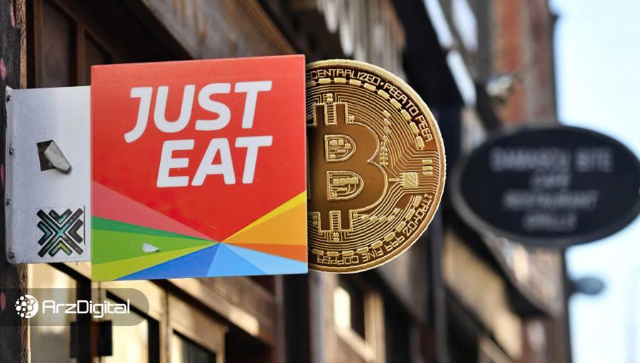 فرانسویها حالا میتوانند از ۱۵,۰۰۰ رستوران با بیت کوین غذا بخرند
