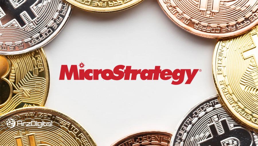 شرکت مایکرواستراتژی ۱۷۵ میلیون دلار بیت کوین خرید