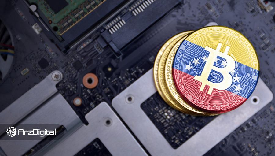 استخراج ارزهای دیجیتال در ونزوئلا قانونی شد اما ماینرها باید در استخر داخلی فعالیت کنند!