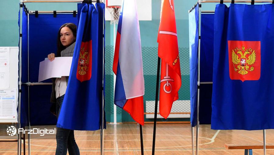 در انتخابات اخیر روسیه حدود ۳۰,۰۰۰ رای با استفاده از بلاک چین اخذ شد