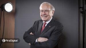 ۷ نقلقول مشهور از وارن بافت در مورد سرمایهگذاری