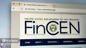 آمریکا: اطلاعات تمام تراکنشهای بالای ۲۵۰ دلار در ارزهای دیجیتال باید گزارش شود!