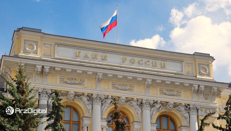 بانک مرکزی روسیه: احتمالاً آزمایش روبل دیجیتال را در سال ۲۰۲۱ آغاز میکنیم