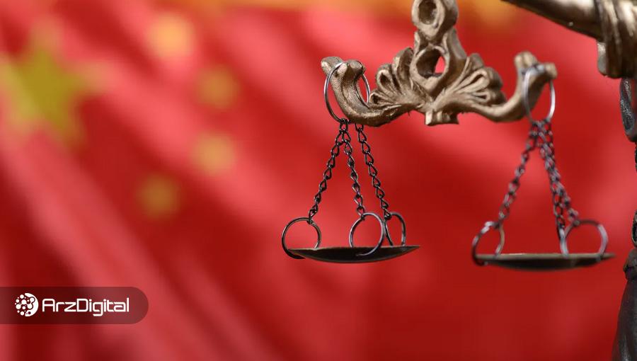 قانون بانکی چین ارتقا مییابد: یوان دیجیتال رسمی میشود، عرضه ارز دیجیتال ممنوع!